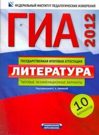 ГИА-2012. Экзамен в новой форме. Литература. Типовые экзаменационные варианты. 1 обложка книги