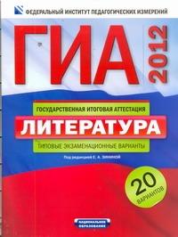 Зинина Е.А. - ГИА-2012. Экзамен в новой форме. Литература. Типовые экзаменационные варианты. 2 обложка книги