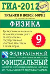 Камзеева Е.Е. - ГИА-2012. Экзамен в новой форме. Физика. 9 класс: обложка книги