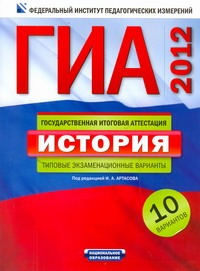 Артасов И.А. - ГИА-2012.История. Типовые экзаменационные варианты. 10 вариантов обложка книги