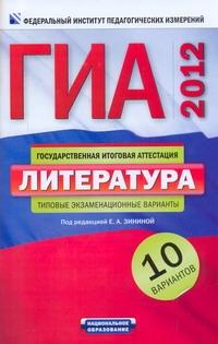 ГИА-2012.Экзамен в новой форме.Литература.Типовые экзаме.варианты.60х90х/16 обложка книги