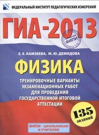 Камзеева Е.Е. - ГИА-2013. ФИПИ. Физика. (60x90/8) 135 заданий. Тренировочные варианты обложка книги