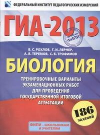 Рохлов В.С. - ГИА-2013. ФИПИ. Биология. (60x90/8) 186 заданий. Тренировочные варианты обложка книги
