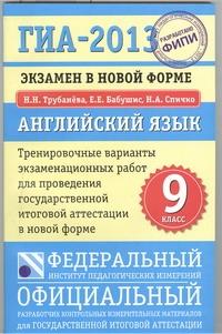 Трубанёва Н. Н. - ГИА-2013. ФИПИ. Английский язык. (84x108/32) Экзамен в новой форме. 9 класс. обложка книги