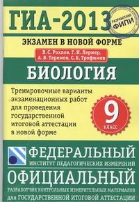 Рохлов В.С. - ГИА-2013. ФИПИ. Биология. (70x100/16) Экзамен в новой форме.  9 класс. обложка книги