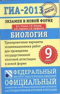 Рохлов В.С. - ГИА-2013. ФИПИ. Биология. (84x108/32) Экзамен в новой форме.  9 класс. обложка книги