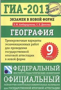 Амбарцумова Э.М. - ГИА-2013. ФИПИ. География. (70x100/16) Экзамен в новой форме. 9 класс. обложка книги