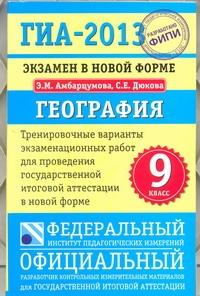 Амбарцумова Э.М. - ГИА-2013. ФИПИ. География. (84x108/32) Экзамен в новой форме. 9 класс. обложка книги