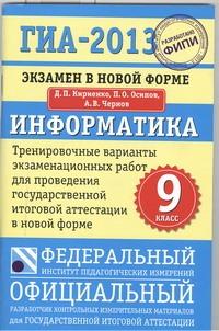 Кириенко Д.П. - ГИА-2013. ФИПИ. Информатика. (84x108/32) Экзамен в новой форме. 9 класс. обложка книги