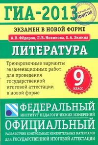 ГИА-2013. ФИПИ. Литература. (70x100/16) Экзамен в новой форме.  9 класс. обложка книги