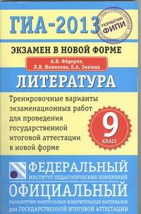 ГИА-2013. ФИПИ. Литература. (84x108/32) Экзамен в новой форме.  9 класс. обложка книги