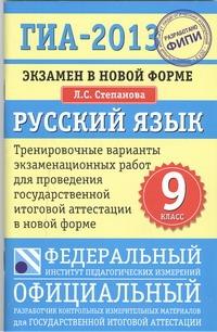 ГИА-2013. ФИПИ. Русский язык. (84x108/32) Экзамен в новой форме.  9 класс. Степанова Л.С.