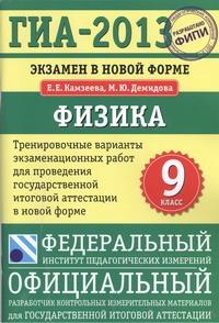 Камзеева Е.Е. - ГИА-2013. ФИПИ. Физика.  (70x100/16) Экзамен в новой форме.  9 класс. обложка книги
