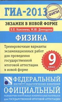 Камзеева Е.Е. - ГИА-2013. ФИПИ. Физика. (84x108/32) Экзамен в новой форме. 9 класс. обложка книги