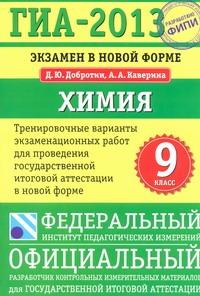 Добротин Д.Ю. - ГИА-2013. ФИПИ. Химия. (70x100/16) Экзамен в новой форме.  9 класс. обложка книги