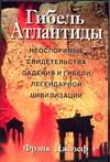 Джозеф Ф. - Гибель Атлантиды обложка книги