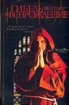 Пирс Й. - Гибель и возрождение' обложка книги