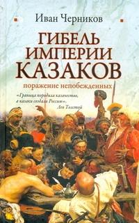 Черников И.И. - Гибель империи казаков: поражение непобежденных обложка книги