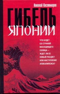 Гибель Японии обложка книги