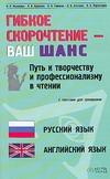 Мышкина Н.Л. - Гибкое скорочтение - ваш шанс. Английский язык. Русский язык обложка книги