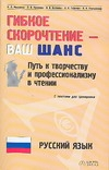 Мышкина Н.Л. - Гибкое скорочтение - ваш шанс. Русский язык обложка книги
