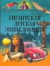 Гигантская детская энциклопедия Жукова В.
