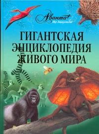 Касаткина Ю.Н. - Гигантская энциклопедия живого мира обложка книги