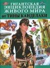 Гигантская энциклопедия живого мира от Тины Канделаки обложка книги