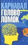 Бодикомб Д.Д. - Гигантский карнавал головоломок обложка книги