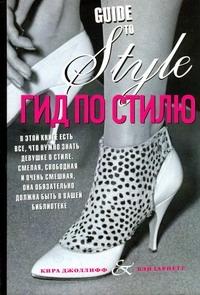 Джоллифф Кира - Гид по стилю обложка книги