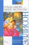 Эллисон Дженифер - Гильда Джойс - сыщик-экстрасенс обложка книги