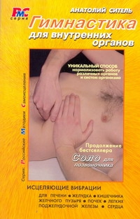 Гимнастика для внутренних органов ( Ситель А. Б.  )