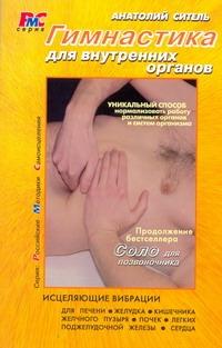 Ситель А. Б. - Гимнастика для внутренних органов обложка книги