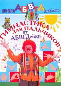 Гимнастика для пальчиков от АБВГДейки обложка книги