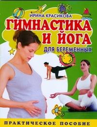 Гимнастика и йога для беременных обложка книги