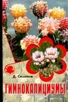 Семенов Д.В. - Гимнокалициумы' обложка книги