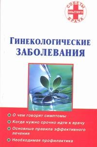 Смирнова С.Д. - Гинекологические заболевания обложка книги