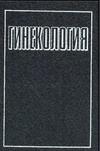 Гинекология обложка книги