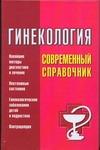 Гинекология Суслопаров Л.А.