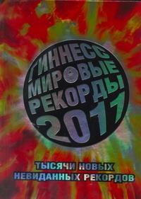 Гиннесс. Мировые рекорды 2011 Иоффе О.Ф.