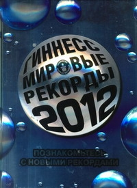 Гиннесс. Мировые рекорды 2012