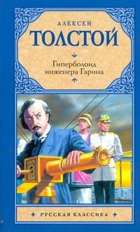 Гиперболоид инженера Гарина Толстой А.Н.