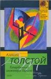 Толстой А.Н. - Гиперболоид инженера Гарина обложка книги