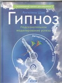 Гипноз. Подсознательное моделирование успеха + DVD обложка книги
