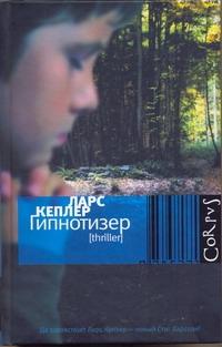 Кеплер Ларс - Гипнотизер обложка книги