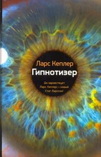 Гипнотизер Кеплер Ларс