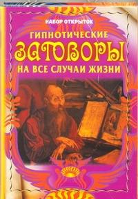 - Гипнотические заговоры на все случаи жизни. обложка книги