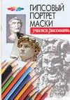 Конев А.Ф. - Гипсовый портрет маски обложка книги