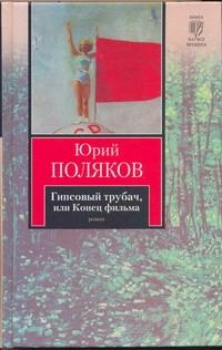 Поляков Ю.М. - Гипсовый трубач, или Конец фильма обложка книги