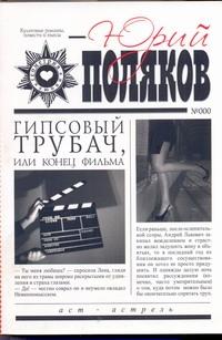 Гипсовый трубач, или Конец фильма Поляков Ю.М.